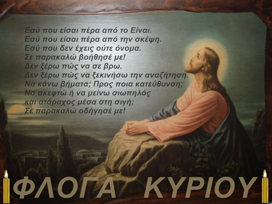 ΦΛΟΓΑ  -   ΚΥΡΙΟΥ