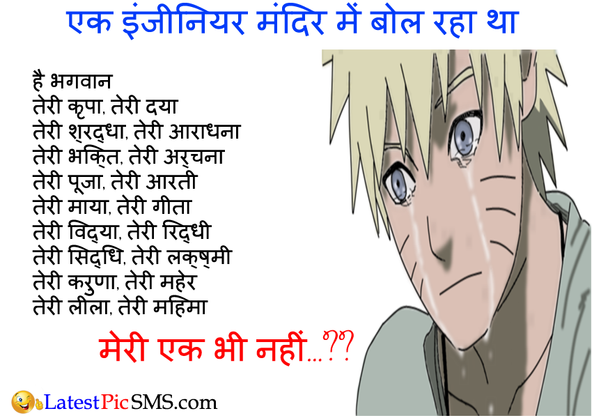 engineer funny hindi quotes images