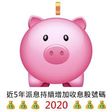 《極限收息篇》近5年派息持續增加收息股號碼整理 (最後更新於2020年6月4日)