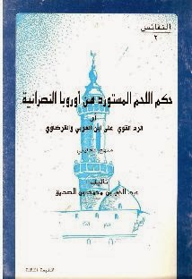 حكم اللحم المستورد من اورروبا النصرانية: أو الرد القوي على ابن العربي والقرضاوي - للغماري pdf