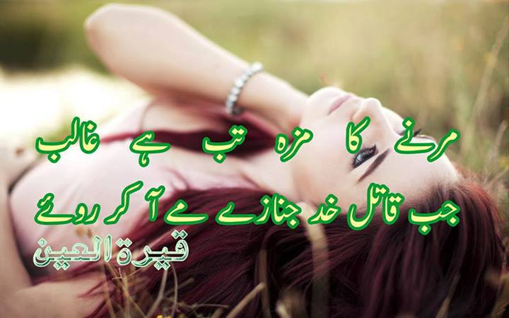 Chat room: download free urdu sad p0etry images 10