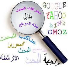 كيفية اشهار موقعك، كيفية اشهار المواقع، طرق التسويق الالكتروني الناجح، التسويق عبر القوائم البريدية، طرق اشهار المواقع على شبكة الانترنت، جوجل، اساليب اشهار، استراتيجيات النشر، الاعلان الالكتروني للمواقع،