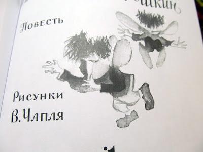 Неутомимый Морошкин  Художник Чапля