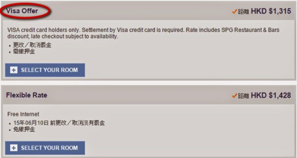 喜達屋 Visa優惠