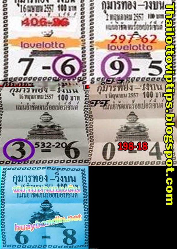 Thai lotto Special Sure Tip paper 16-06-2014