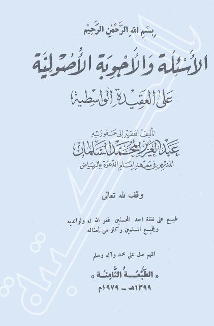 الأسئلة والأجوبة الأصولية على العقيدة الواسطية - عبد العزيز السلمان pdf
