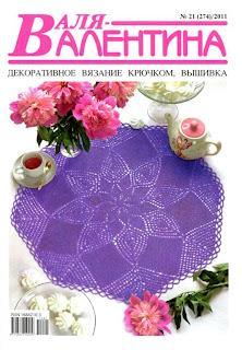 Валя-Валентина № 21(274) 2011