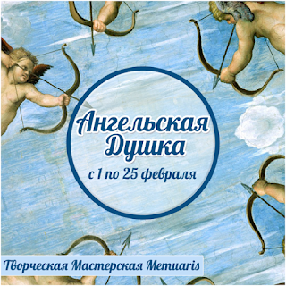 http://memuaris.blogspot.ru/2016/02/memuaris-challenge-angel-soul.html