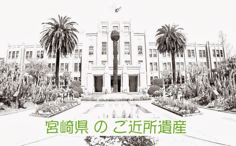 宮崎県のご近所遺産
