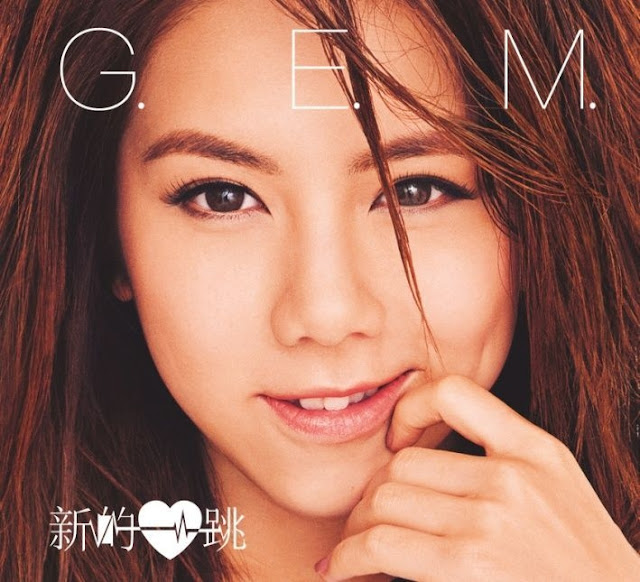 G.E.M.鄧紫棋第五張新專輯【新的心跳】預購 哪裡買
