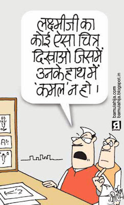 diwali cartoon, festival, election 2014 cartoons, election commission, bjp cartoon, congress cartoon