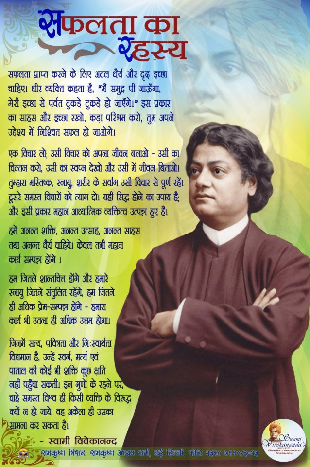 Guiding Thoughts From Vedanta Quotesstoriesbooks Of Shriram Sharma