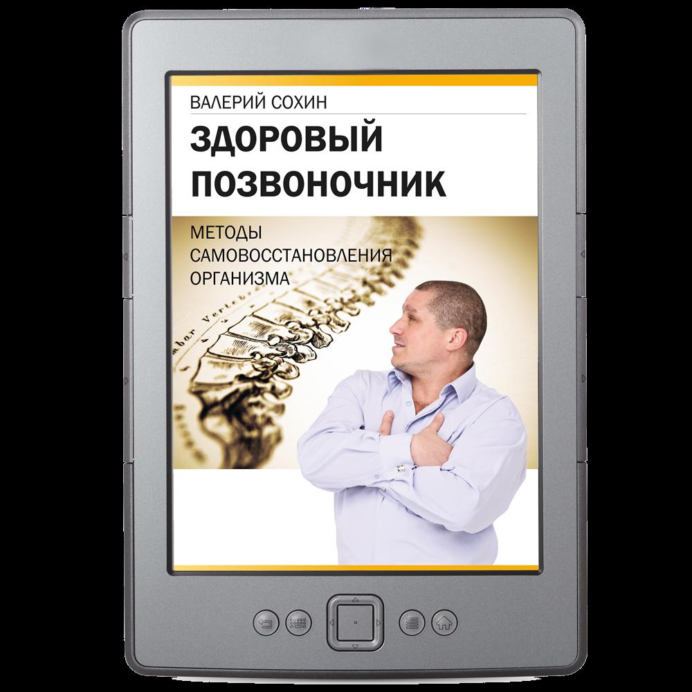 Вышла в свет уникальна книга «Здоровый позвоночник. Методы самовосстановления организма. Сборник ст