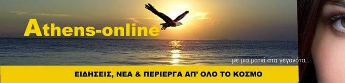 Athens-online.gr