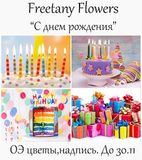"""+++Задания ноября """"С днем рождения"""". ОЭ цветы+надпись до 30/11"""