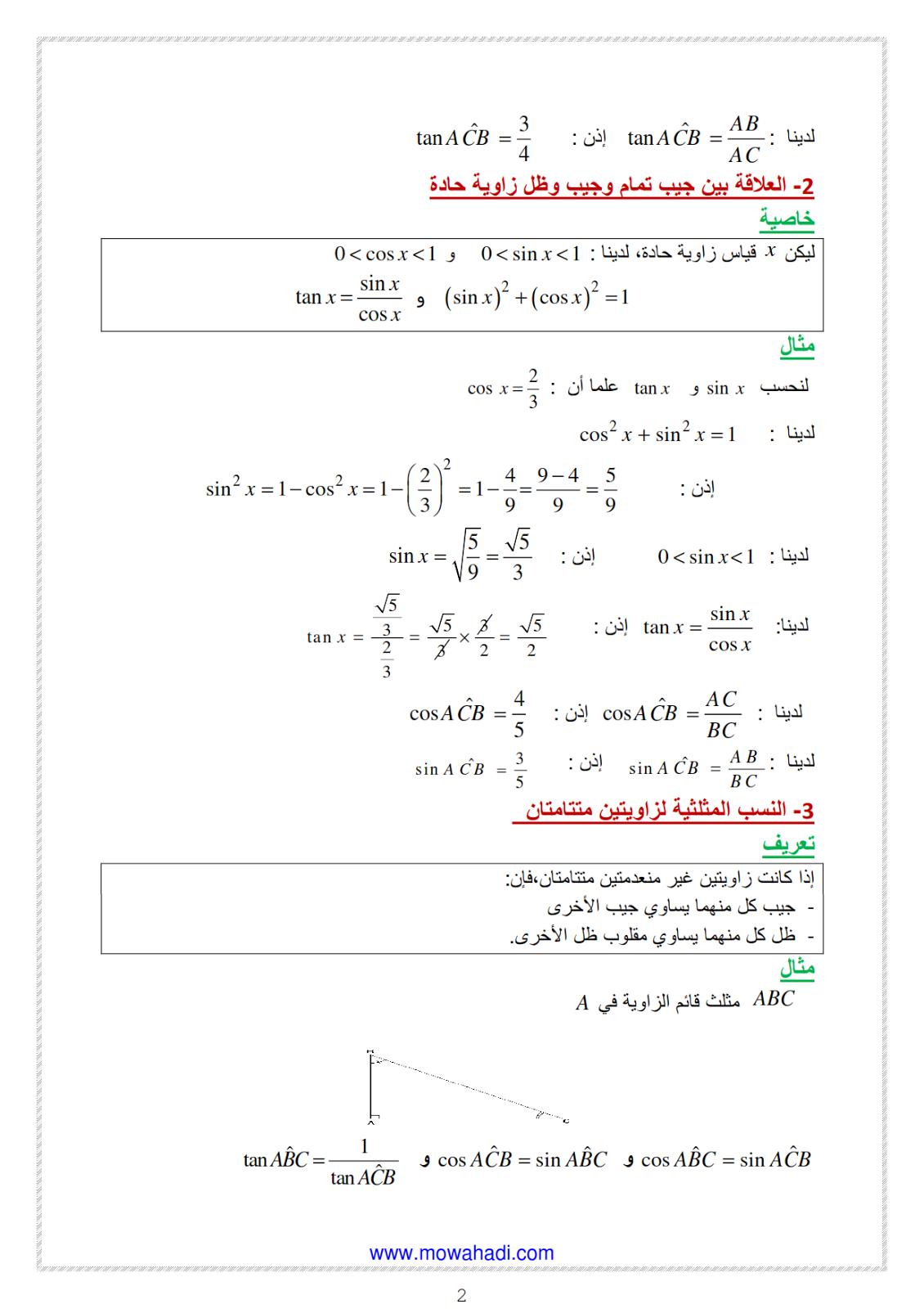 الحساب المثلثي