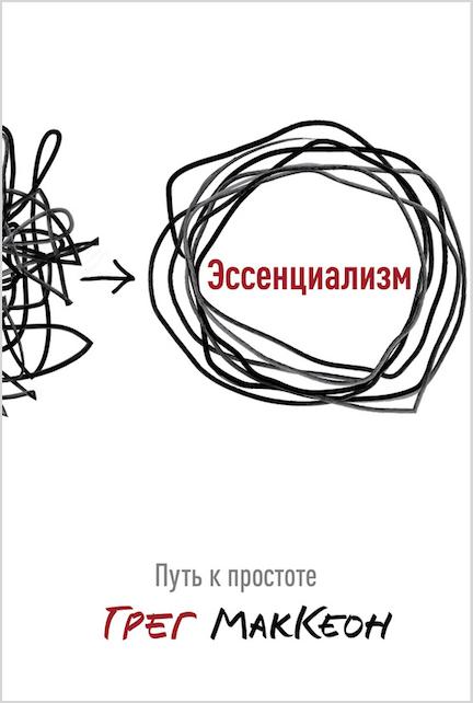 Эссенциализм = минимализм + тайм-менеджмент. Рецензия на книгу Г.МакКеона Эссенциализм.Путь к простоте