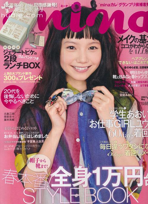 Mina (ミーナ) May 2013 Aoi Miyazaki 宮崎あおい
