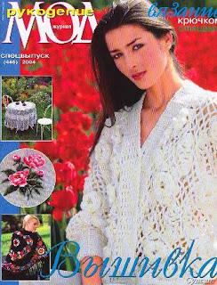 Revista Russa de Crochet Moa n. 446