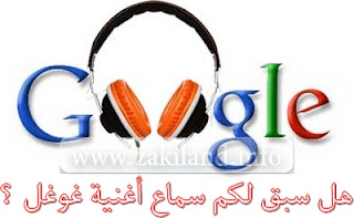 chanson google هل سبق لكم سماع أغنية غوغل ؟