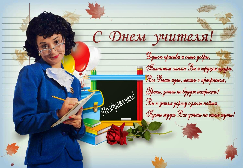 Стихотворение поздравление днем учителя