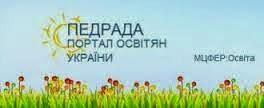 """Портал """"Педрада"""""""