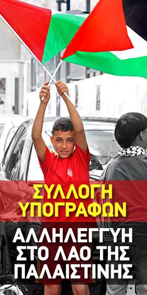ΕΕΔΥΕ-Συλλογή υπογραφών αλληλεγγύης στο λαό της Παλαιστίνης