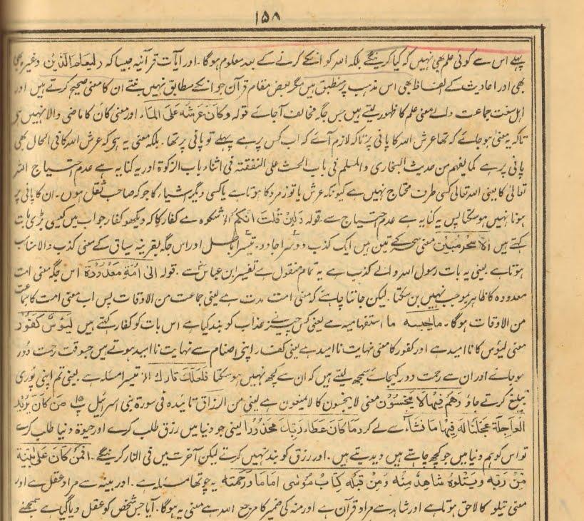 Tafseer Bulghatul Haieraan