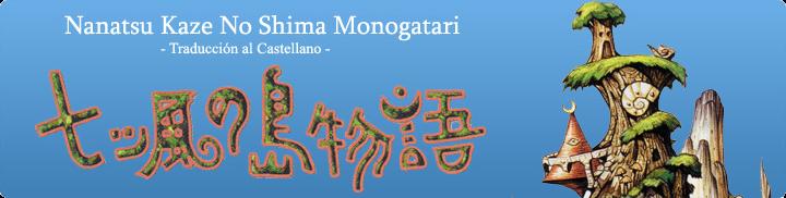 Nanatsu Kaze no Shima Monogatari - Traducción al castellano