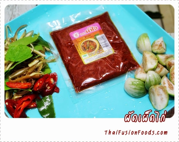 how to make authentic thai red curry paste