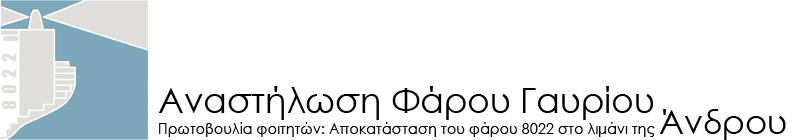 Αναστήλωση Φάρου Γαυρίου
