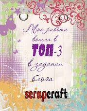 ТОП - 3        02.12.12
