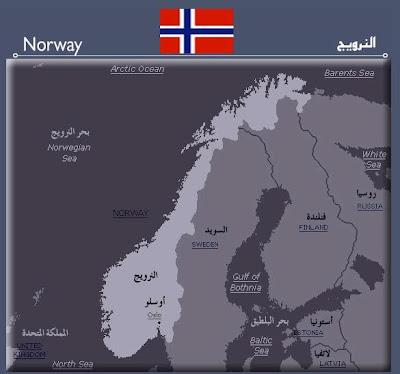الموقع الجغرافي لمملكة النرويج carte géographique norvège