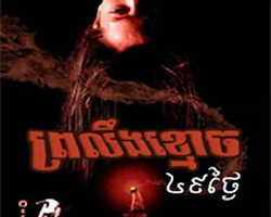 [ Movies ] Pror Loeng Khmaoch 49 Thngai - Khmer Movies, chinese movies, Short Movies