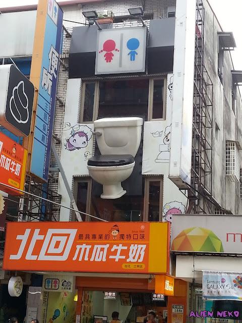 Toilet Themed Restaurant Taipei Taiwan Modern Toilet