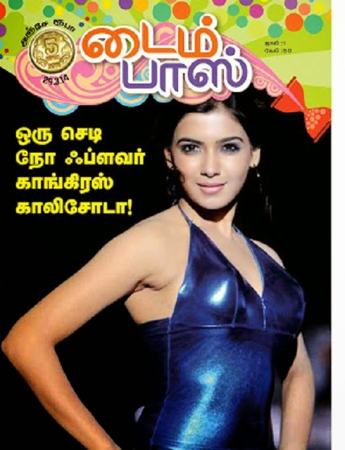 Time pass images tamil
