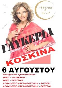 Μεγάλη βραδιά στα Κόσκινα 6 Αυγούστου