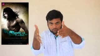 irandam ulagam review by prashanth