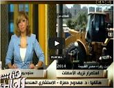 - برنامج هنا العاصمه مع لميس الحديدى - حلقة يوم الإثنين 1-9-2014