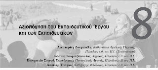 http://www.pi-schools.gr/download/programs/erevnes/ax_poiot_xar_prot_deft_ekp/poiot_ekp_erevn/s_391_436.pdf