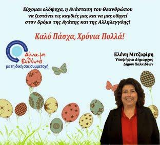 Ευχές από την Ελένη Μιτζιφίρη