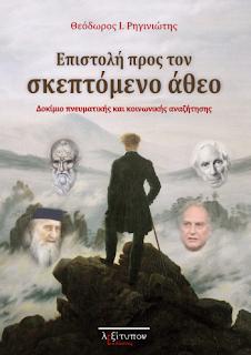 """""""Επιστολή προς τον σκεπτόμενο άθεο"""": Το νέο βιβλίο του Θ. Ι. Ρηγινιώτη"""