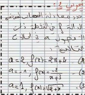 تحديد معادلة المماس في نقطة