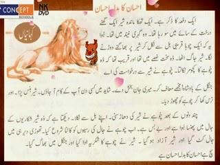 lion essay kids