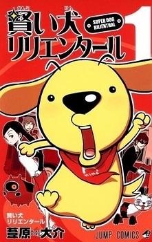 Super Dog Rilienthal Manga