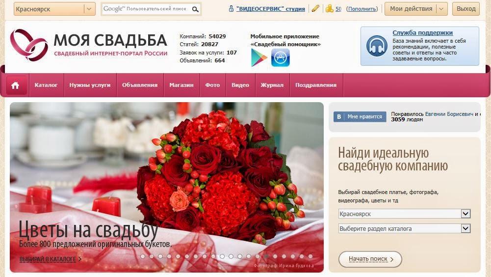 "сайт ""Моя свадьба"""