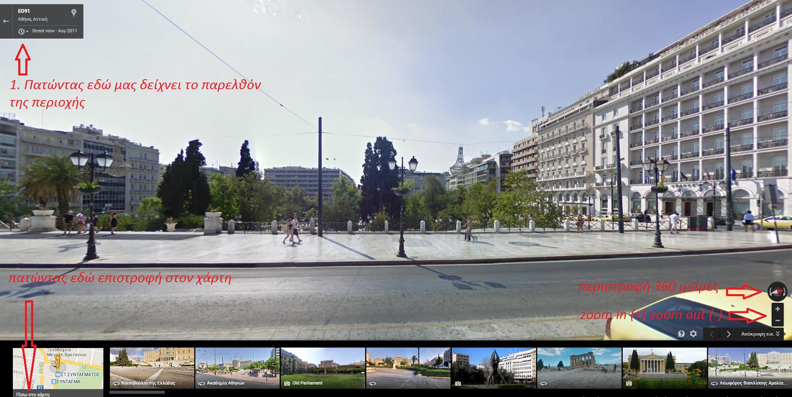 2+1 απίστευτα Tips  για το Google Map