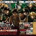Anime: Attack on Titan Season 2 Preview Revealed!
