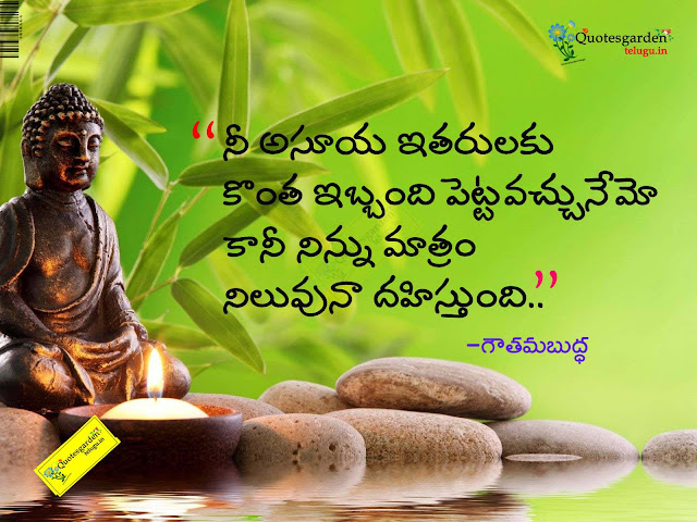 Telugu Quotes - best telugu inspirational quotes - best telugu life quotes - best inspirational quotes