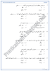 Maye Kheri-multiple-choice-questions-sindhi-notes-ix